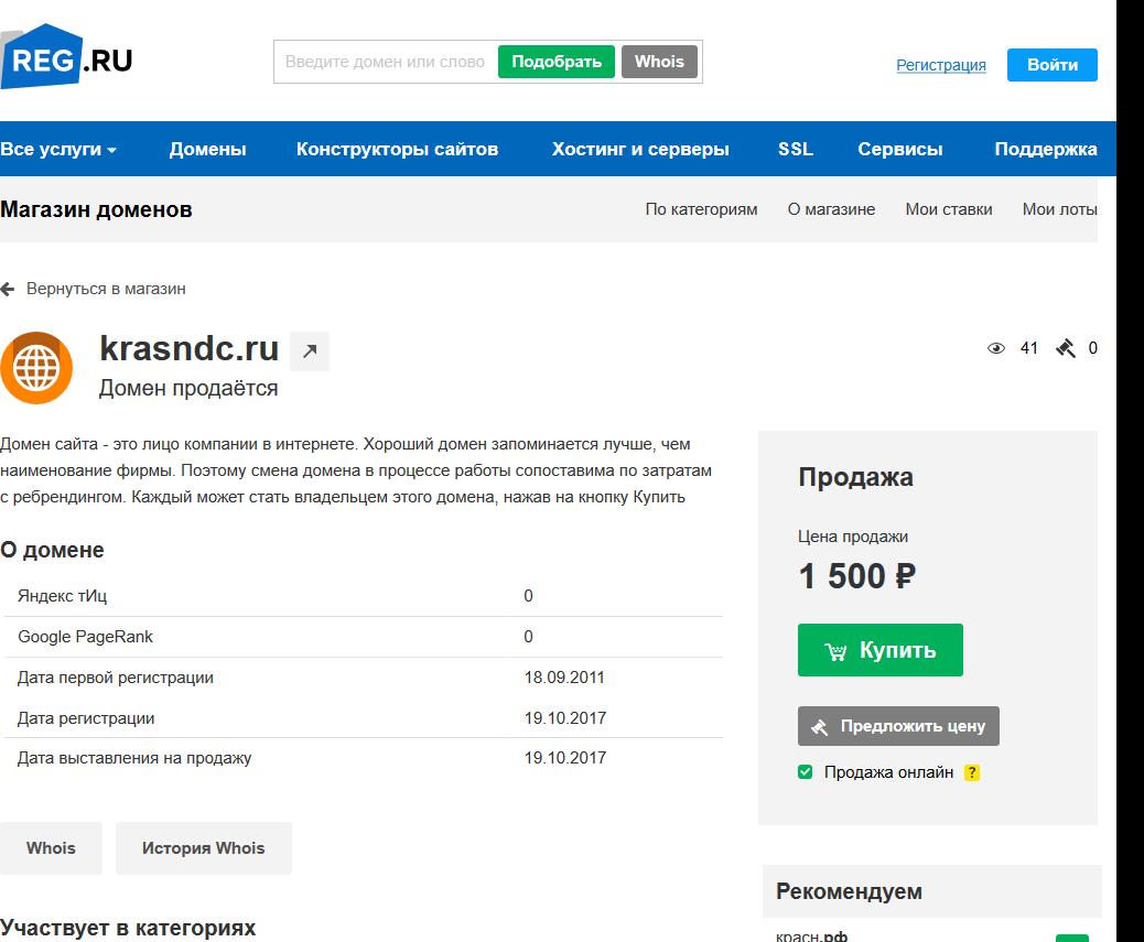 Красногорский дилерский центр-франчайзинговая компания