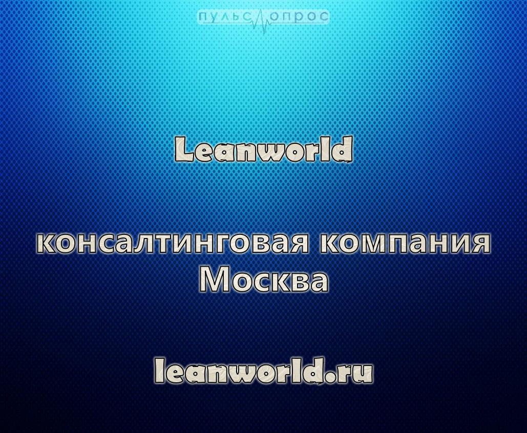 Leanworld-консалтинговая компания
