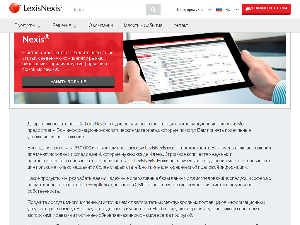 Lexis Nexis-информационный центр