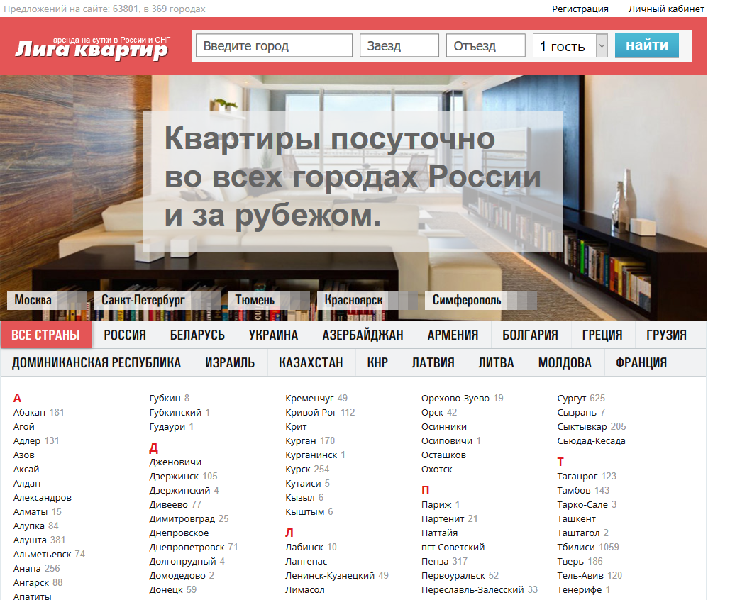 Ligakvartir.ru-доска объявлений
