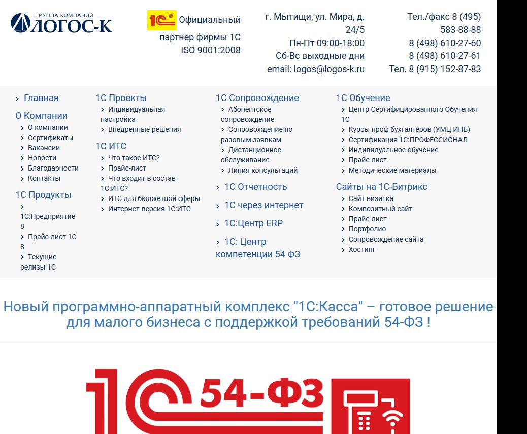 Логос-К-информационный центр
