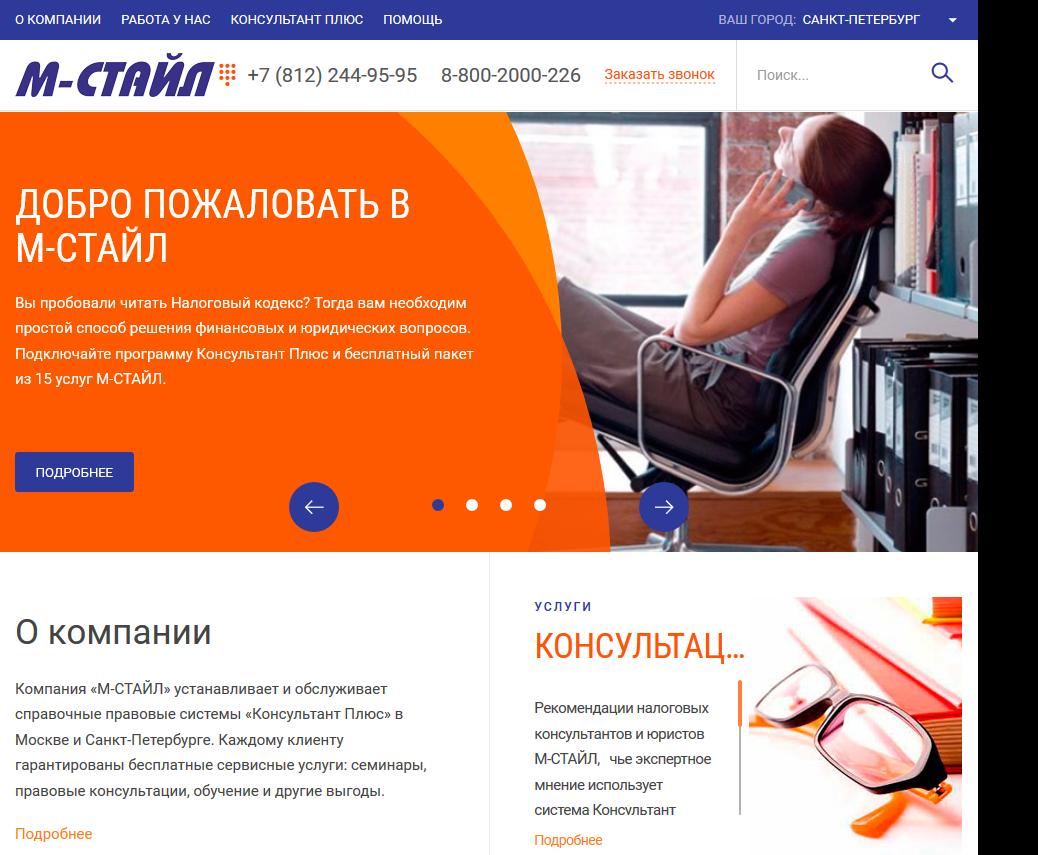 М-Стайл-ООО, торгово-сервисная компания