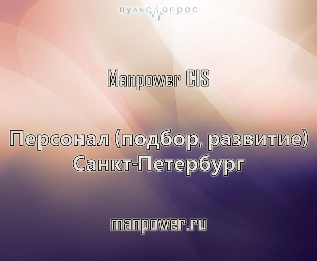 Manpower CIS - Персонал (подбор, развитие)