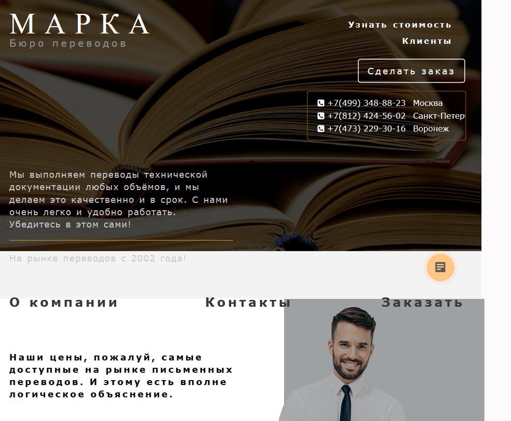 Бюро переводов Марка - Аудиторские услуги