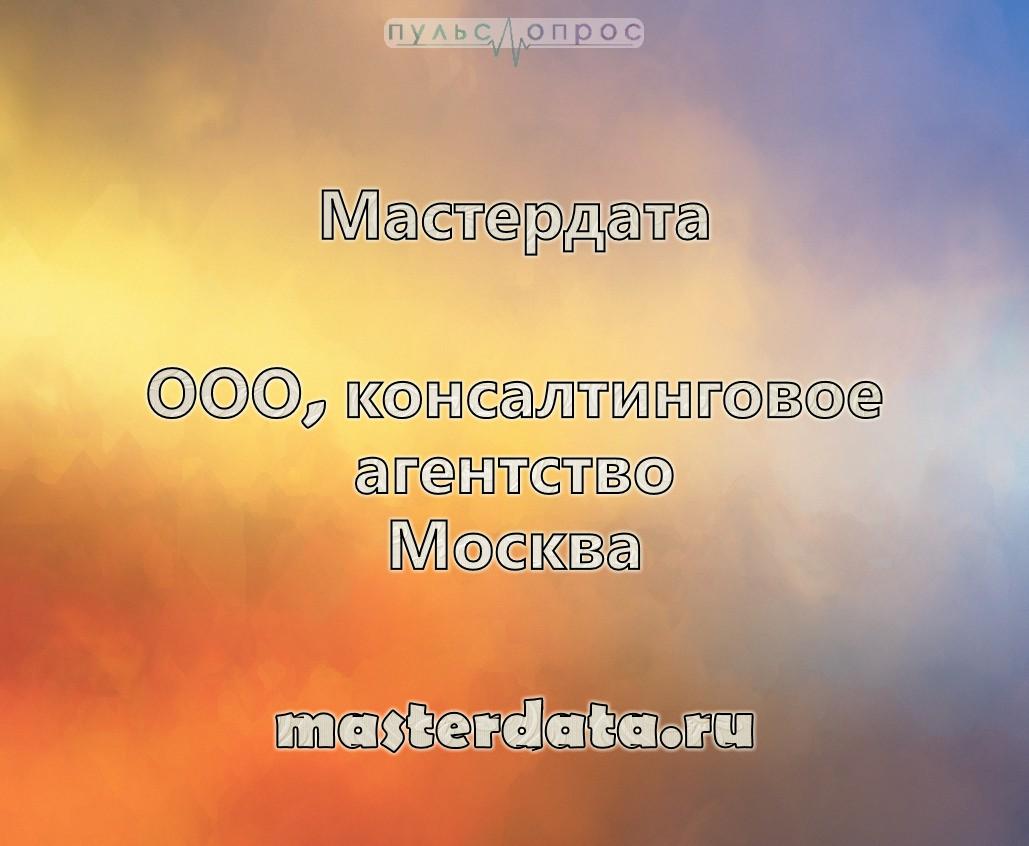 Мастердата-ООО, консалтинговое агентство