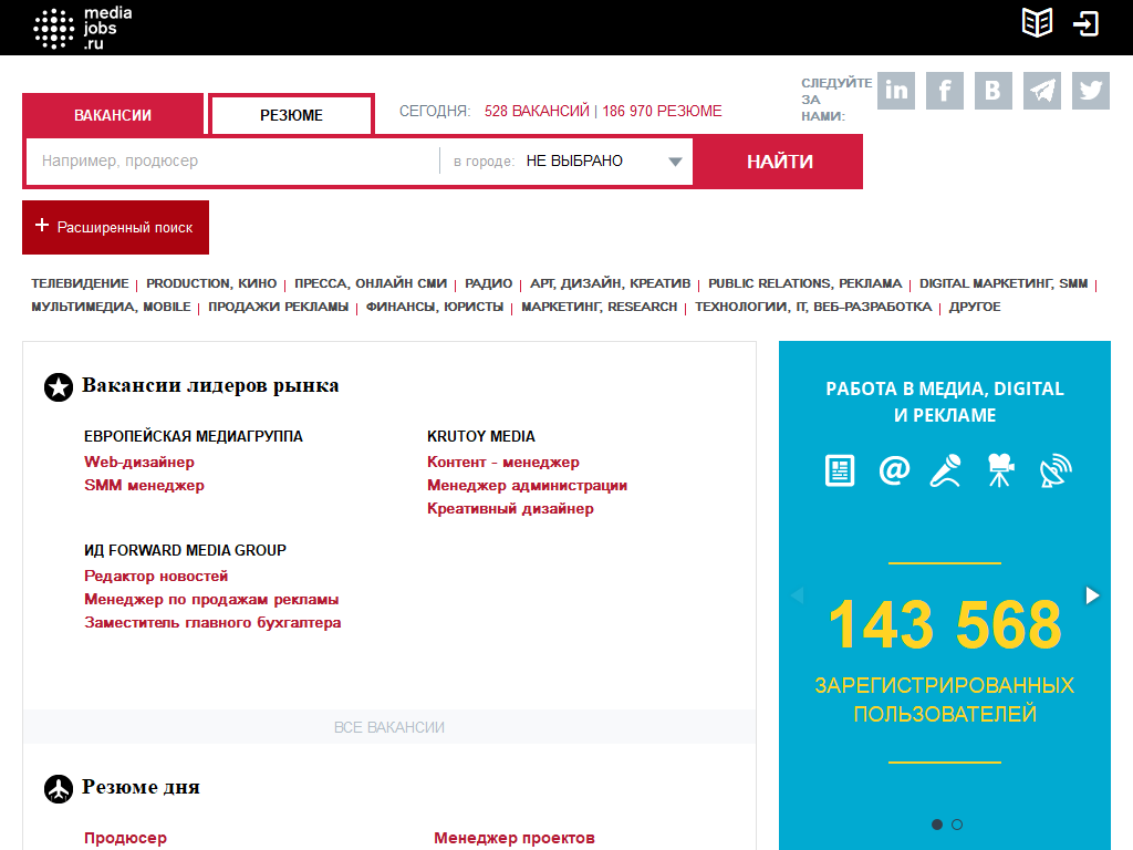 Mediajobs.ru - Персонал (подбор, развитие)