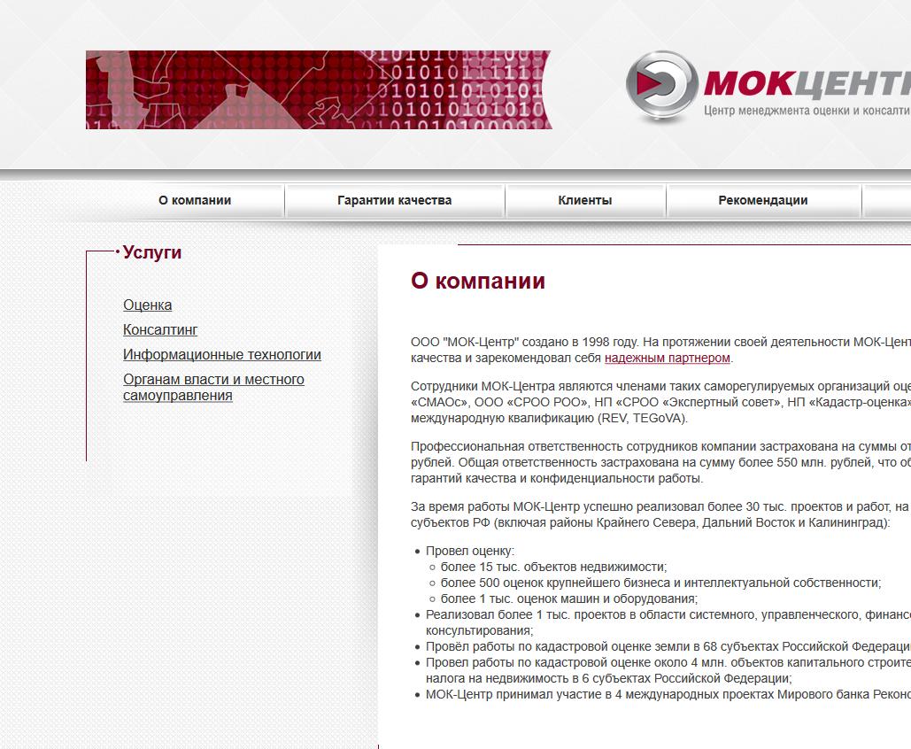 МОК-Центр-многопрофильная компания