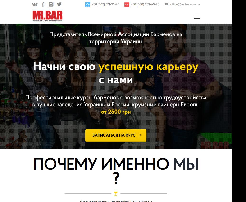 School of restaurant business MR.BAR ( Школа ресторанного бизнеса MR.BAR ) - Персонал (подбор, развитие), Образовательная деятельность
