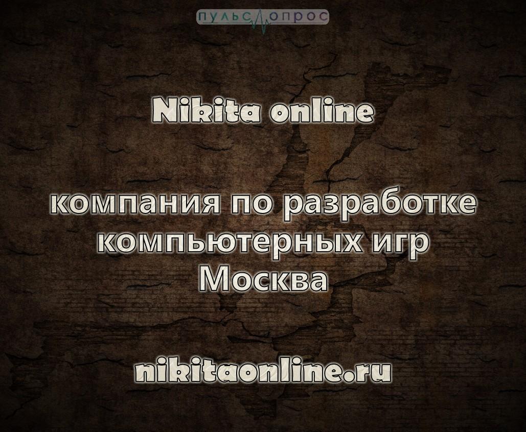 Nikita online-компания по разработке компьютерных игр