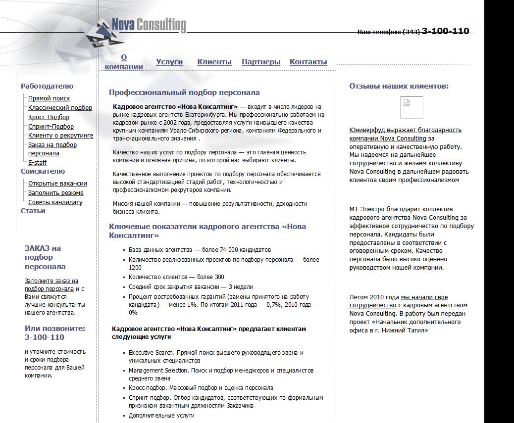 Nova Consulting - Персонал (подбор, развитие), Образовательная деятельность