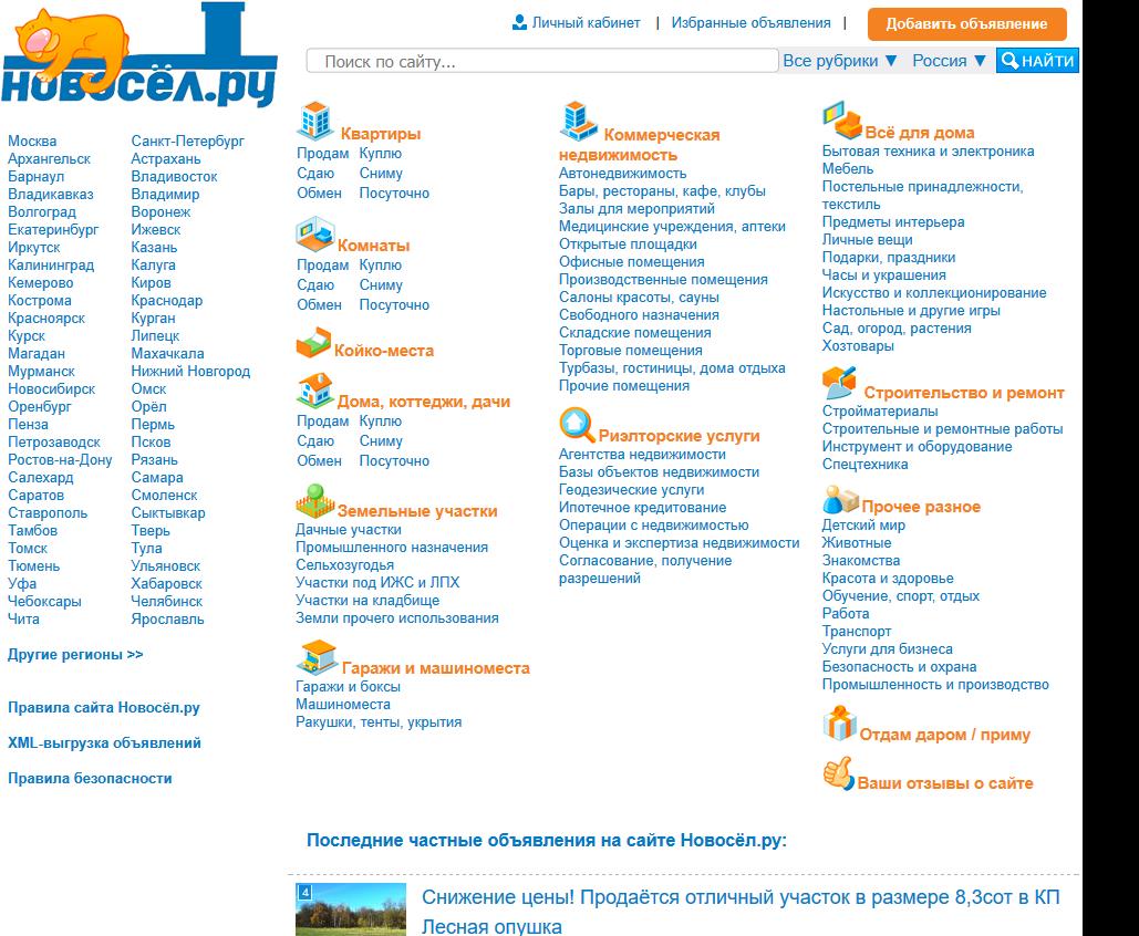 Novosel.ru-интернет-портал