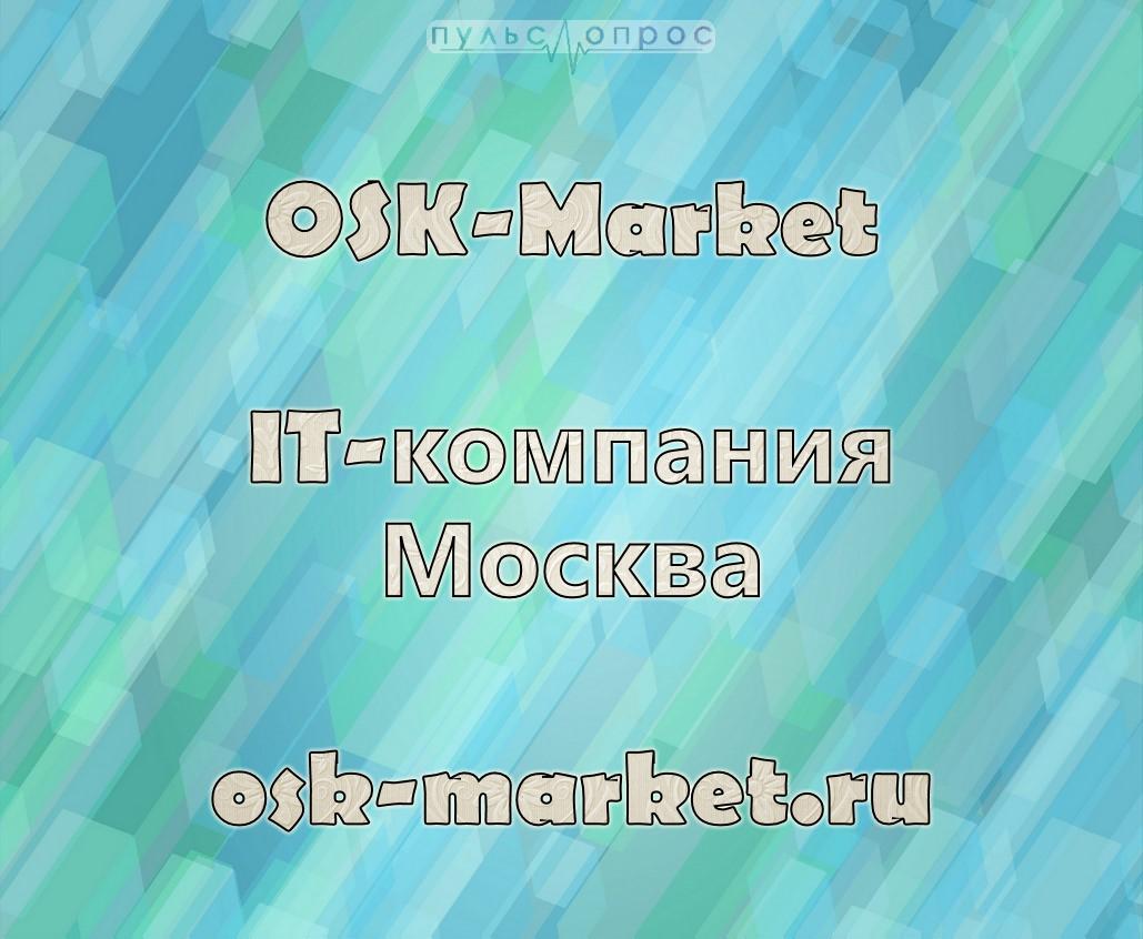 OSK-Market-IT-компания