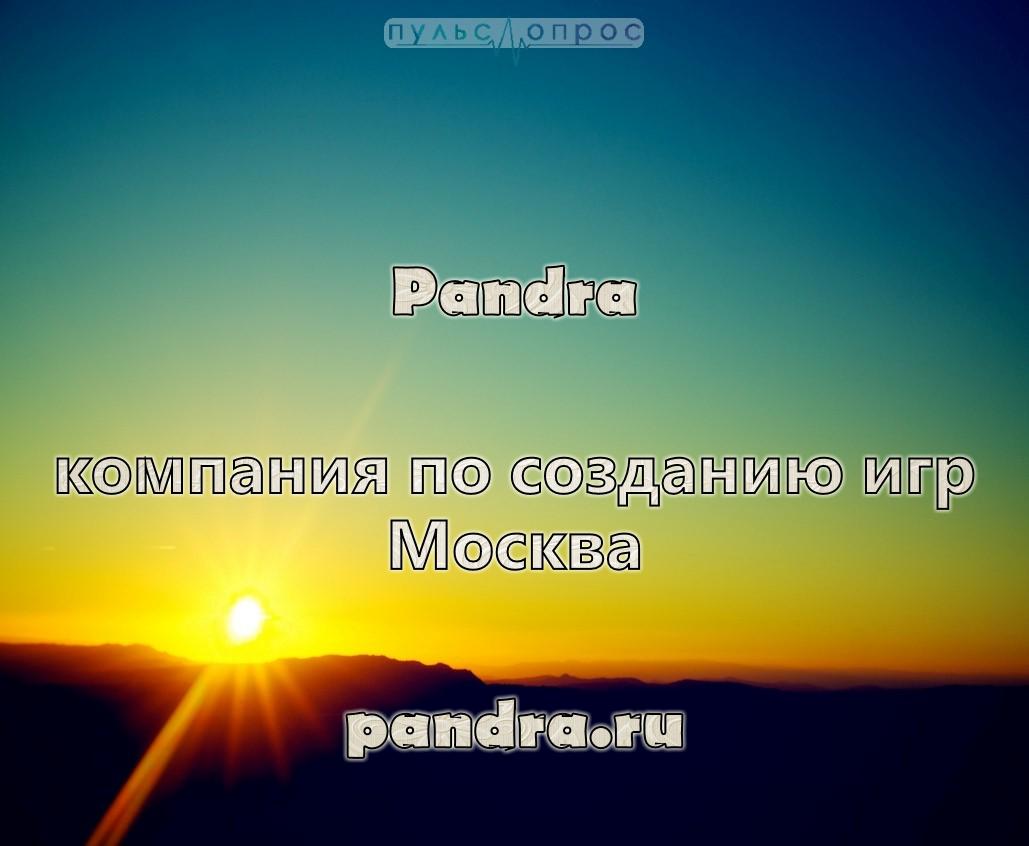 Pandra-компания по созданию игр
