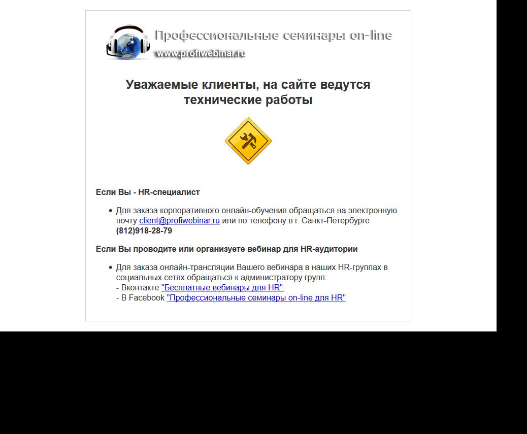 Профессиональные семинары on-line - Персонал (подбор, развитие)