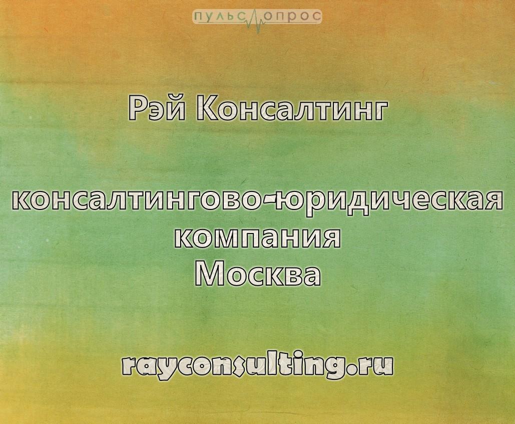 Рэй Консалтинг-консалтингово-юридическая компания