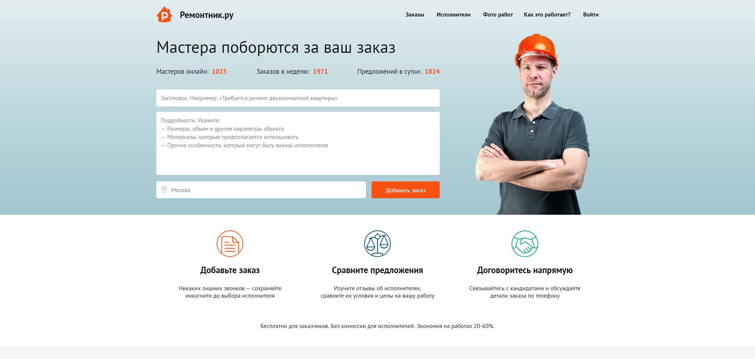 Ремонтник.ру-интернет-портал