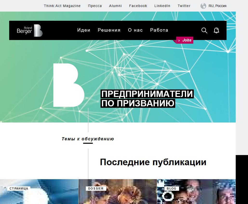 Roland Berger Strategy Consultants-консалтинговая компания, представительство в г. Москве