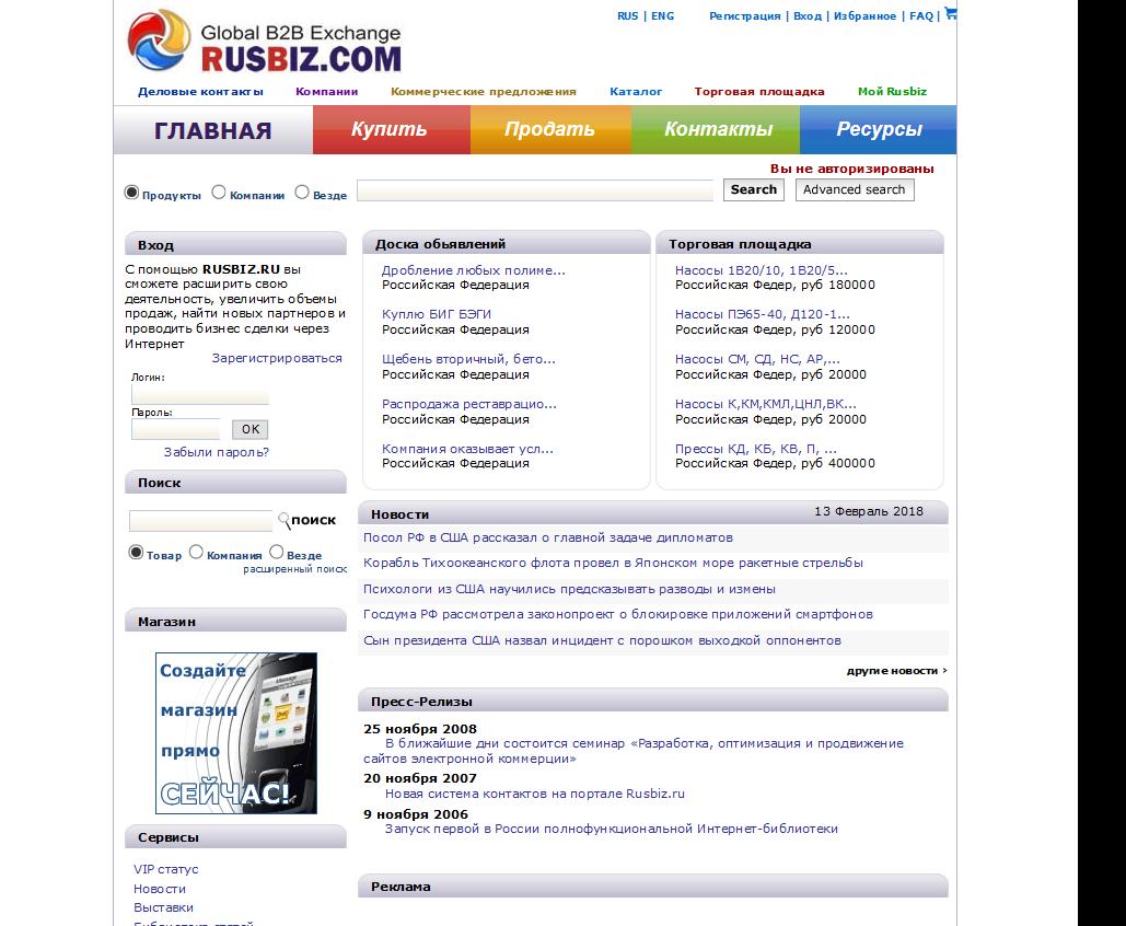 Rusbiz.ru-портал электронной коммерции