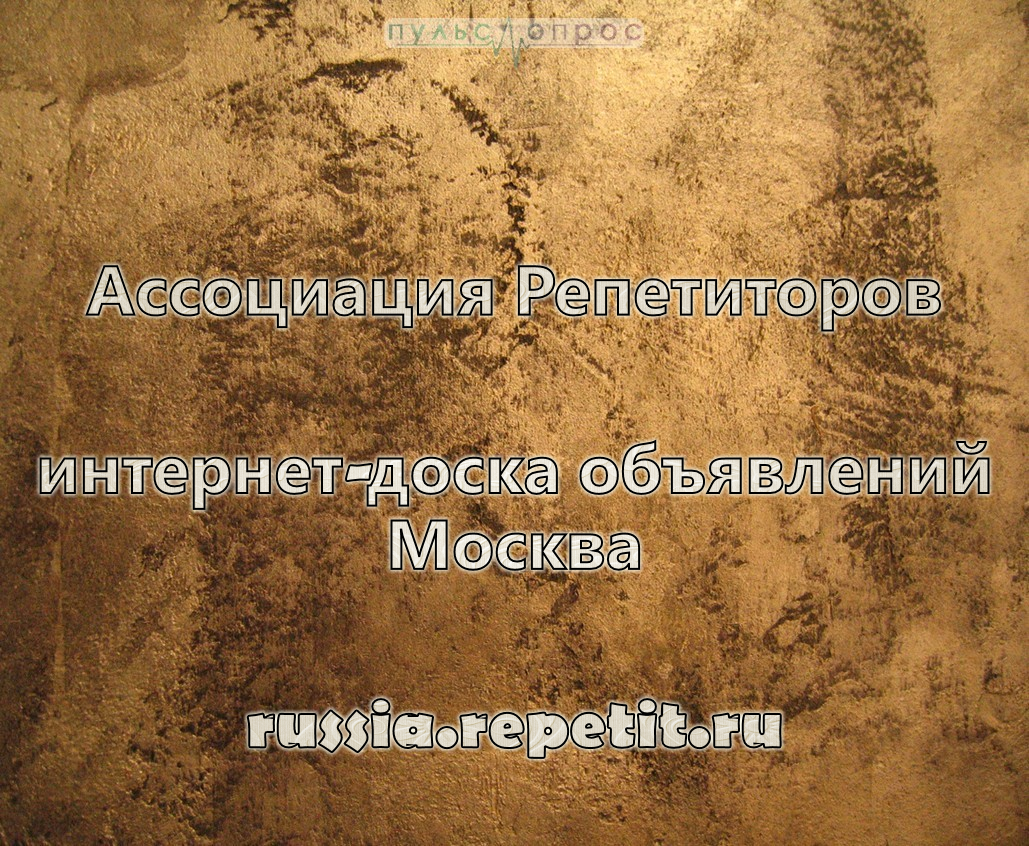 Ассоциация Репетиторов-интернет-доска объявлений