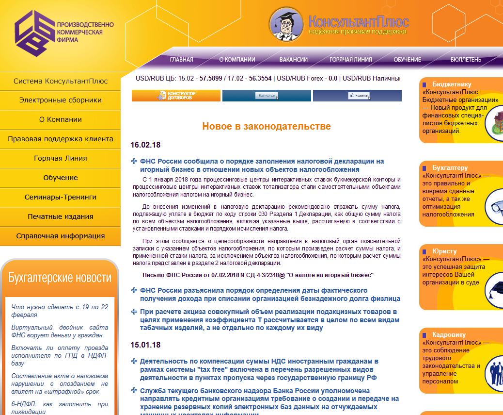 СБВ-региональный информационный центр