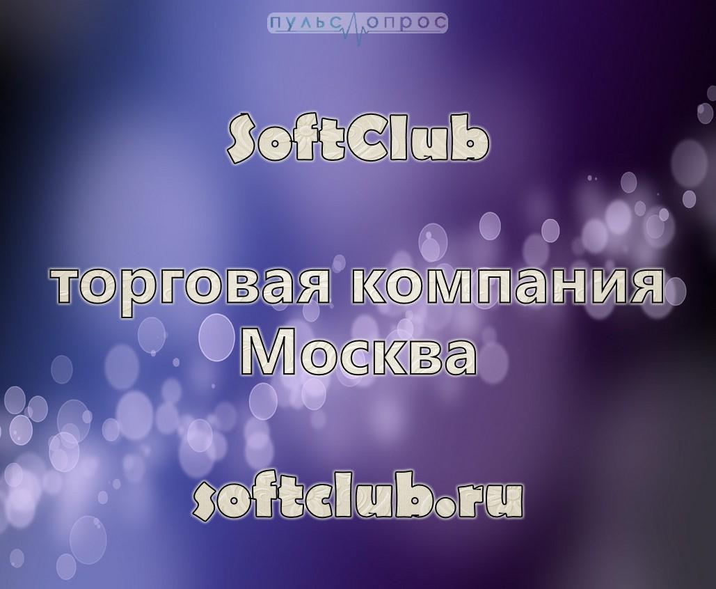 SoftClub-торговая компания