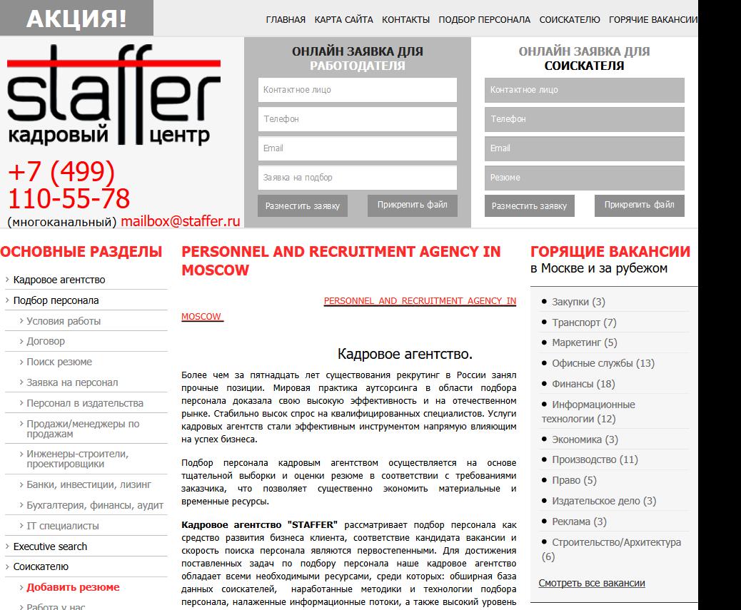 Кадровое агентство Staffer - Персонал (подбор, развитие)