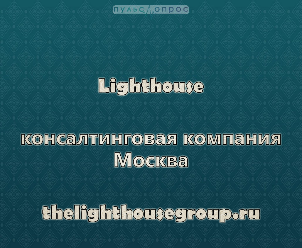 Lighthouse-консалтинговая компания