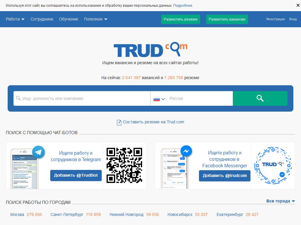 Trud.com - Персонал (подбор, развитие)