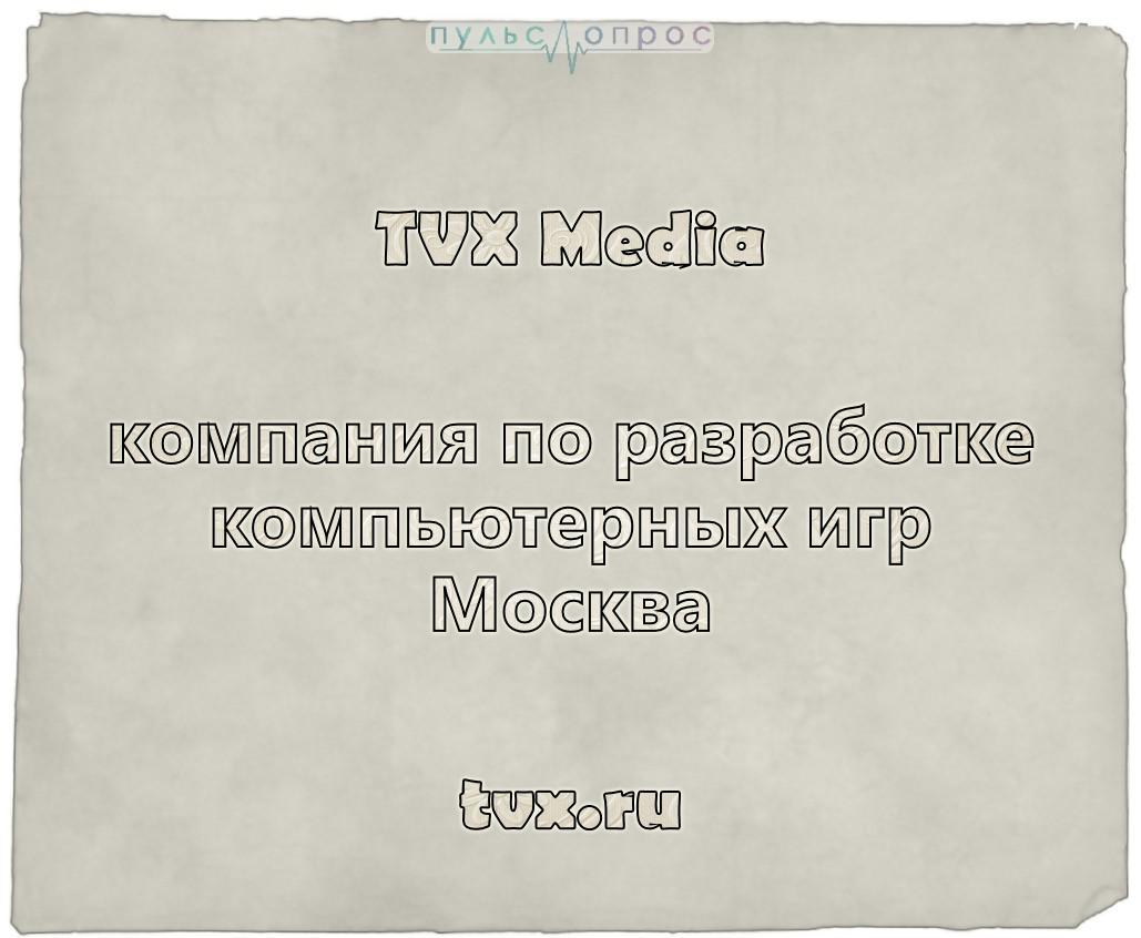 TVX Media-компания по разработке компьютерных игр
