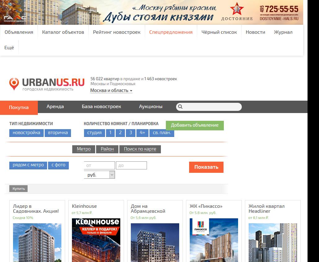 Urbanus.ru-информационный портал недвижимости