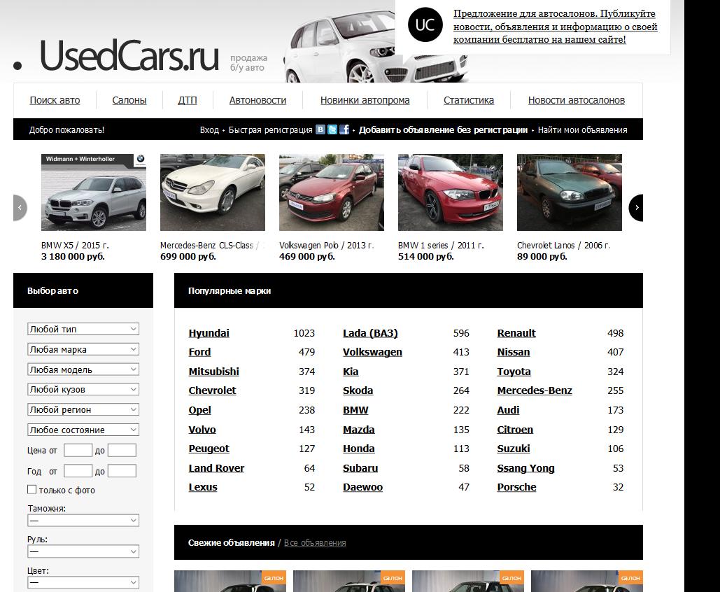 Usedcars.ru-автомобильный интернет-портал
