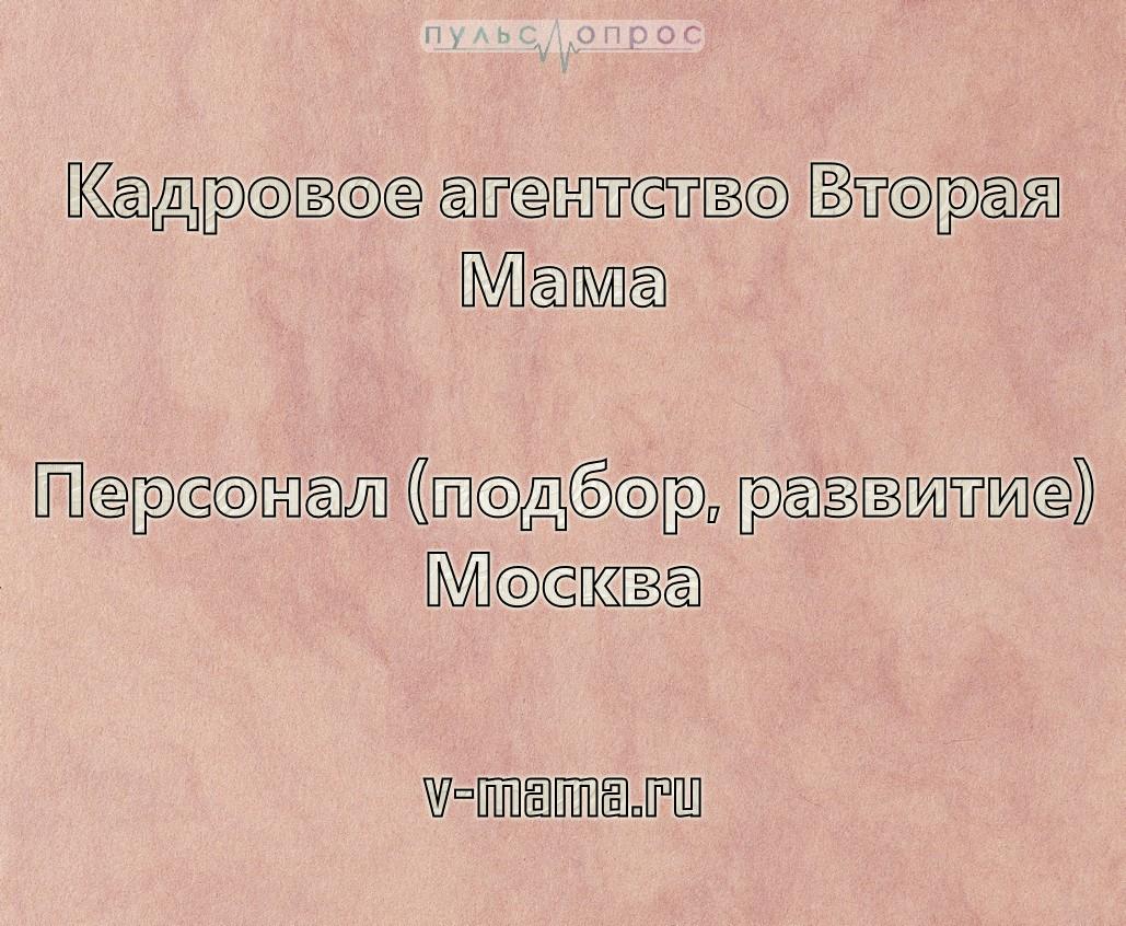 Кадровое агентство Вторая Мама - Персонал (подбор, развитие)