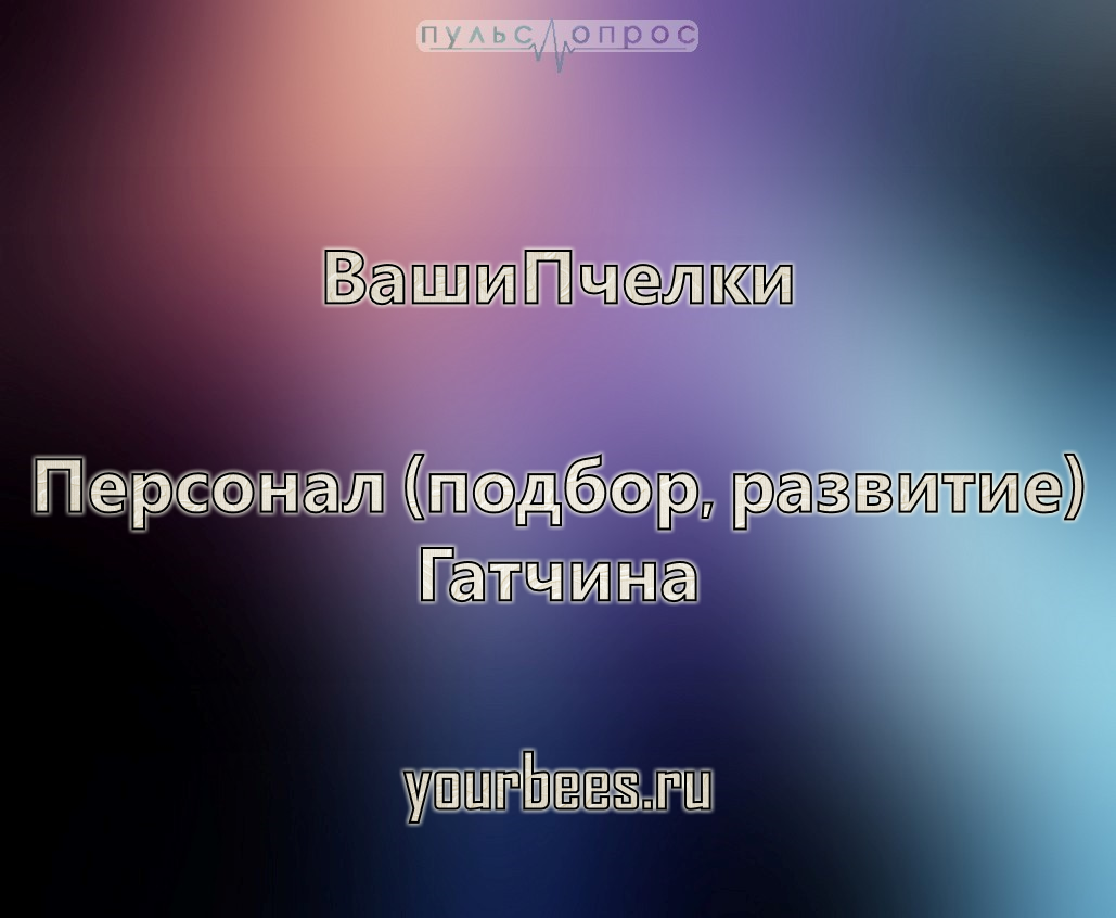 ВашиПчелки - Персонал (подбор, развитие)